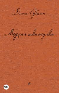 Рубина, Дина  - Медная шкатулка (сборник)