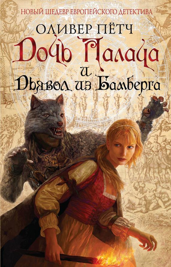 Обложка книги Дочь палача и дьявол из Бамберга, автор Пётч, Оливер
