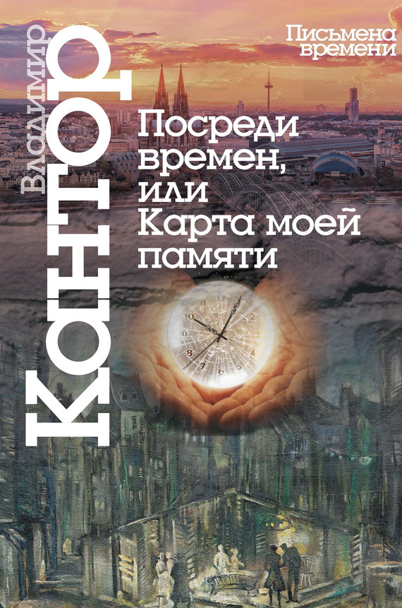 Первая страница издания 15/34/89/15348905.bin.dir/15348905.cover.jpg обложка