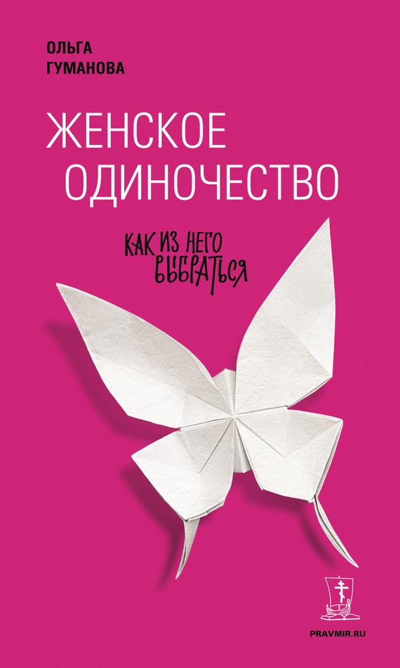 Ольга Гуманова бесплатно