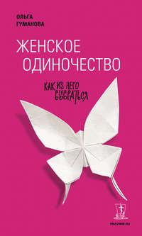 Гуманова, Ольга  - Женское одиночество. Как из него выбраться