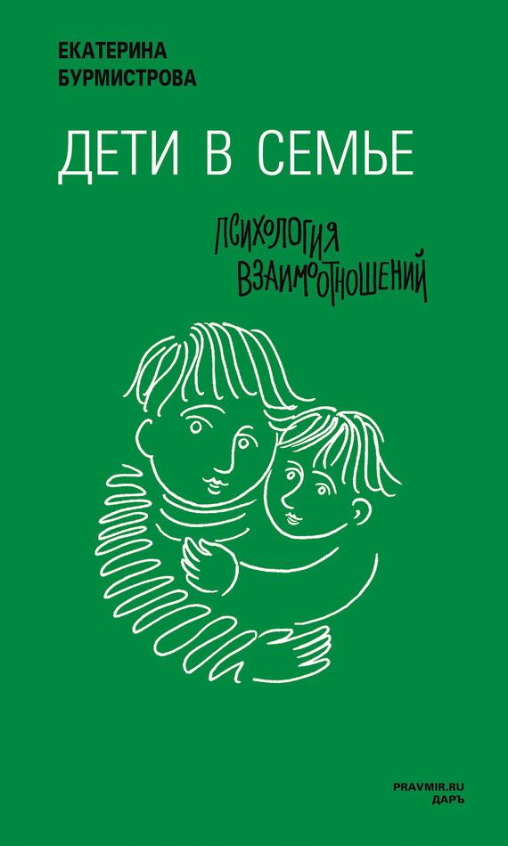 захватывающий сюжет в книге Екатерина Бурмистрова