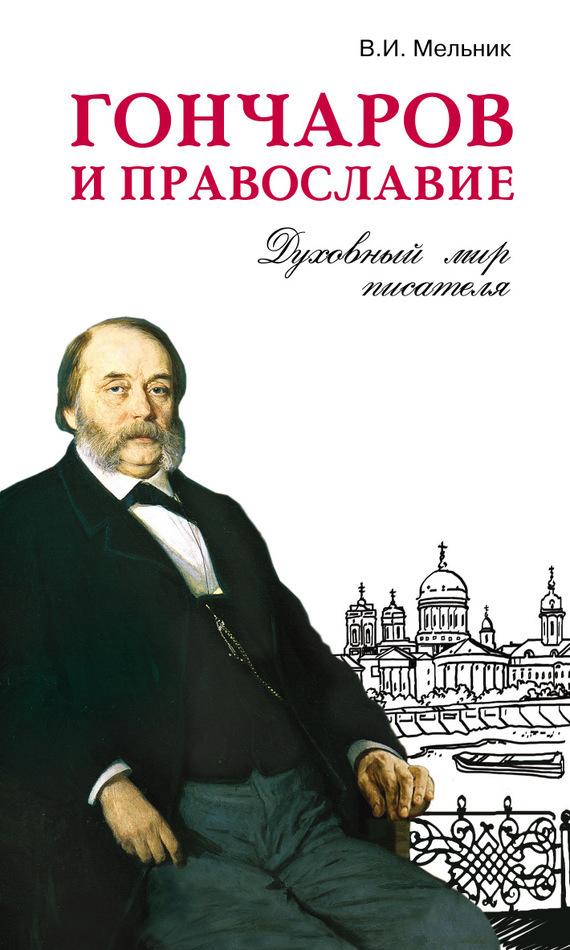 Владимир Мельник Гончаров и православие жизнь гончарова