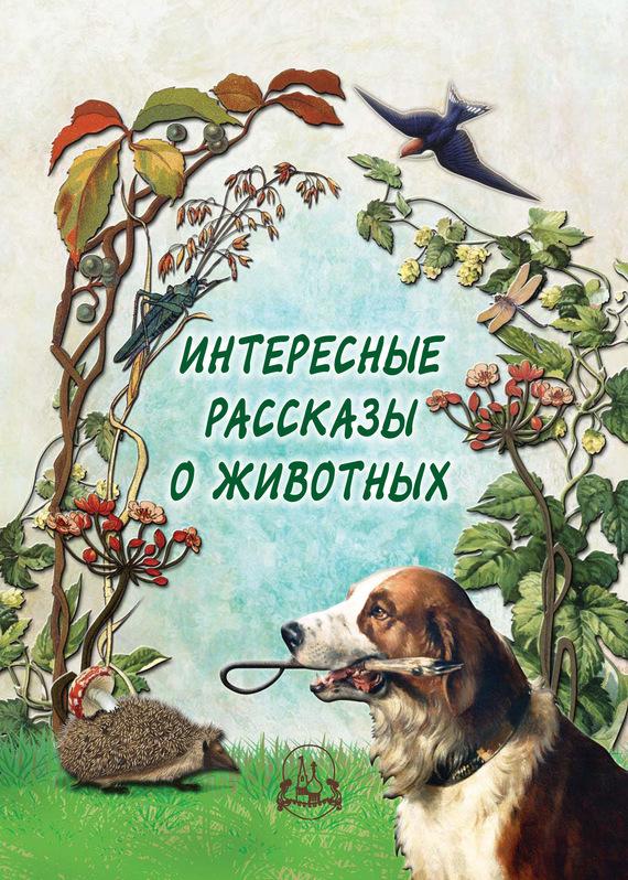 Отсутствует Интересные рассказы о животных о животных