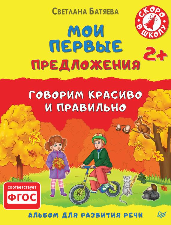 Светлана Батяева бесплатно
