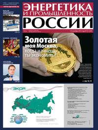 Отсутствует - Энергетика и промышленность России №21 2013