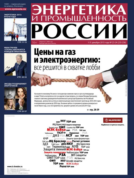 Отсутствует Энергетика и промышленность России №23-24 2013 отсутствует энергетика и промышленность россии 11 2013