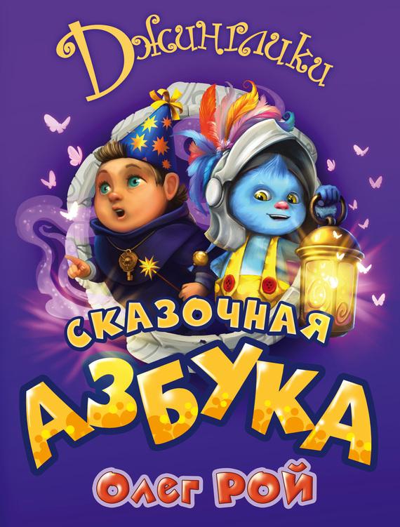 Обложка книги Сказочная азбука, автор Рой, Олег