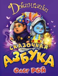 Рой, Олег  - Сказочная азбука