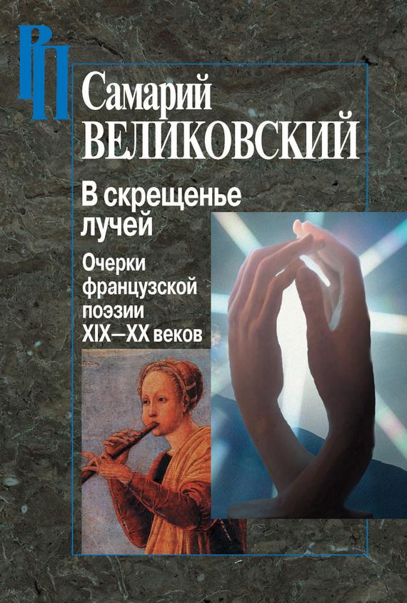 Самарий Великовский