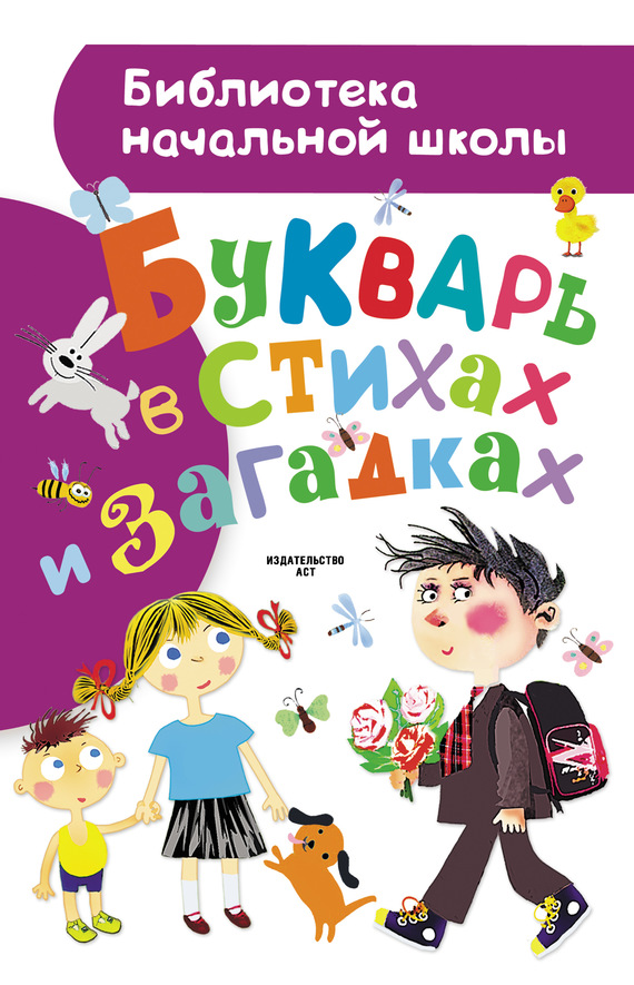 Скачать Букварь в стихах и загадках бесплатно Александр Шибаев