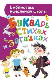 Шибаев, Александр  - Букварь в стихах и загадках