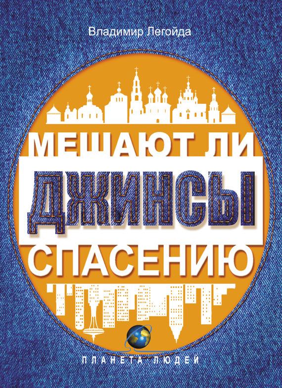 Владимир Легойда бесплатно