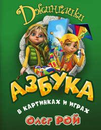 Рой, Олег  - Азбука в картинках и играх