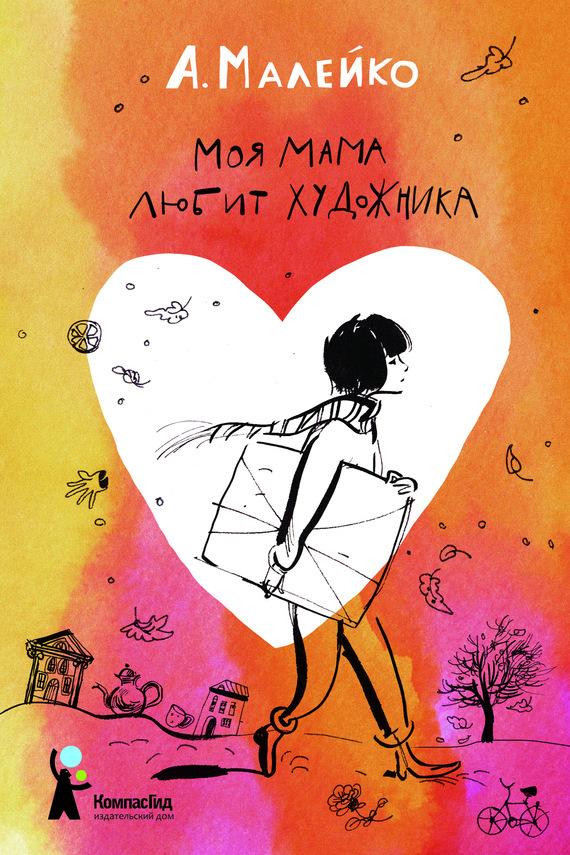 Бесплатно РњРѕСЏ мама любит художника скачать