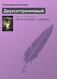 Снегирёв, Александр  - Двухсотграммовый