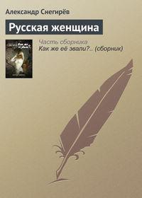 Снегирёв, Александр  - Русская женщина