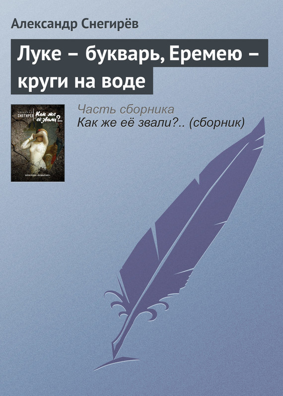 Александр Снегирёв Луке – букварь, Еремею – круги на воде