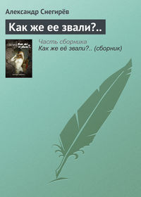 Снегирёв, Александр  - Как же ее звали?..