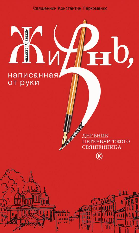 протоиерей Константин Пархоменко Жизнь, написанная от руки. Дневник петербургского священника