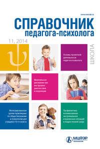 Отсутствует - Справочник педагога-психолога. Школа № 11 2014