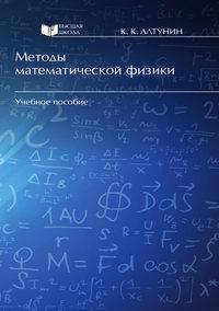 Алтунин, Константин  - Методы математической физики