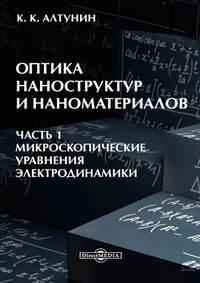 Алтунин, Константин  - Оптика наноструктур и наноматериалов. Часть 1