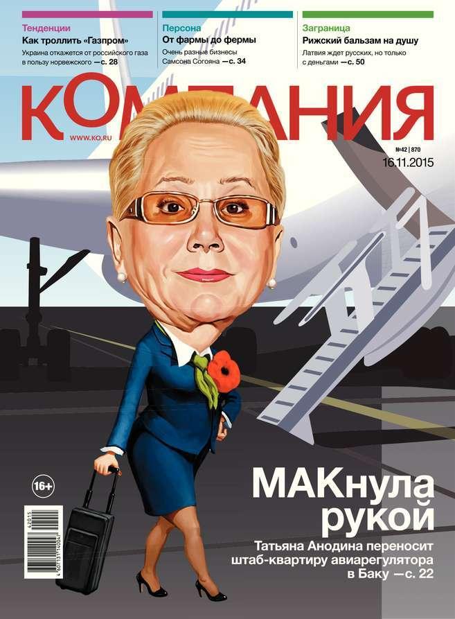 Компания 42-2015 ( Редакция журнала Компания  )