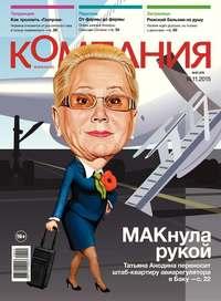 Компания, Редакция журнала  - Компания 42-2015