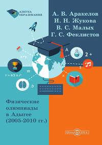 Аракелов, Александр  - Физические олимпиады в Адыгее (2005 – 2010 гг.)