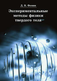 - Экспериментальные методы физики твердого тела