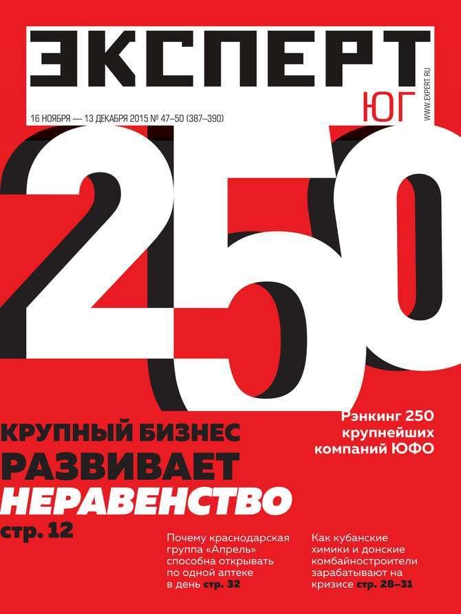 Эксперт Юг 47-50-2015