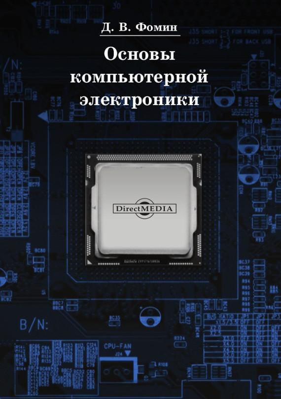 Обложка книги Основы компьютерной электроники, автор Фомин, Дмитрий