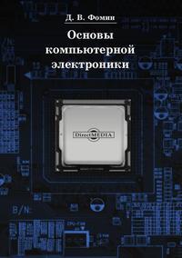 - Основы компьютерной электроники