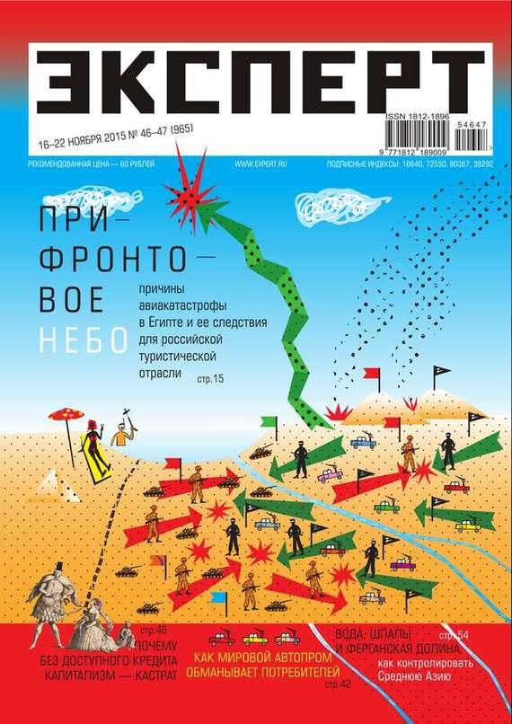 Редакция журнала Эксперт Эксперт 46-47 детство лидера
