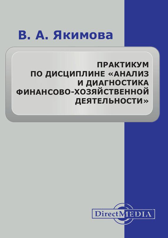 Практикум по дисциплине «Анализ и диагностика финансово-хозяйственной деятельности»