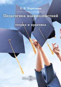 Коротаева, Евгения  - Педагогика взаимодействий
