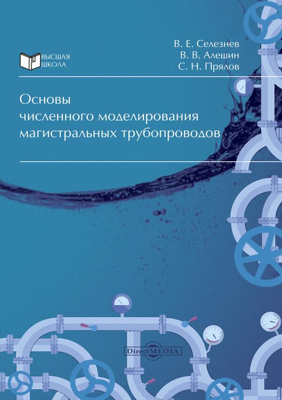 Основы численного моделирования магистральных трубопроводов