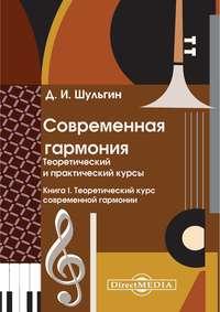 Шульгин, Дмитрий  - Современная гармония. Теоретический и практический курсы