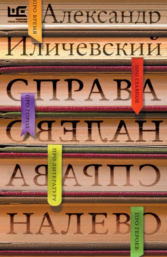 Александр Иличевский Справа налево