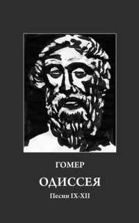 - Одиссея. Песни IX-XII