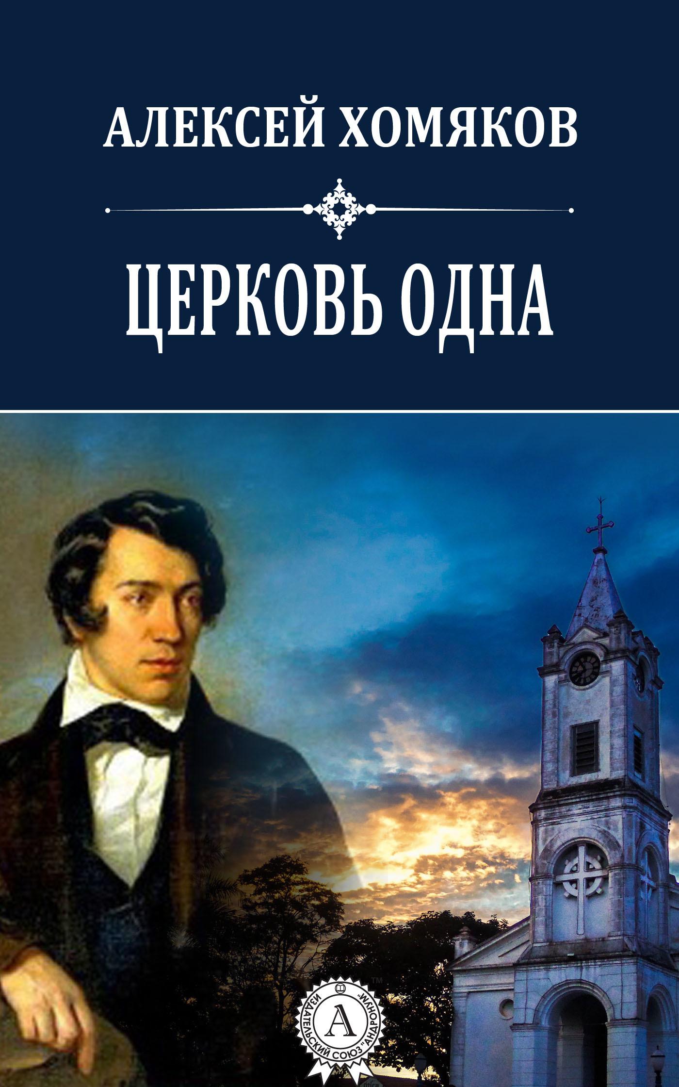 Скачать Хомяков Алексей бесплатно Церковь одна