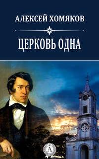 Алексей, Хомяков  - Церковь одна