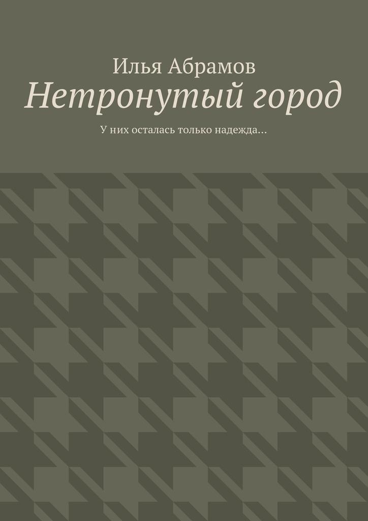 обложка книги static/bookimages/15/37/28/15372877.bin.dir/15372877.cover.jpg