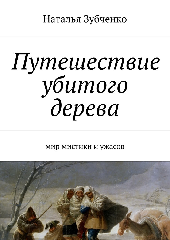 Путешествие убитого дерева. мир мистики и ужасов развивается взволнованно и трагически
