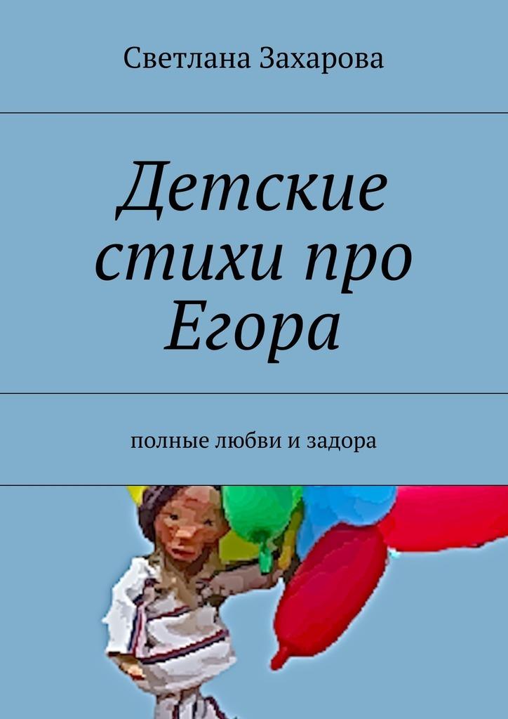 Детские стихи про Егора