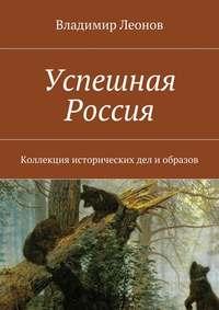 Леонов, Владимир  - Успешная Россия