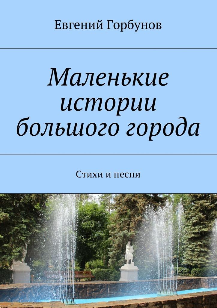 Евгений Горбунов Маленькие истории большого города вечер романса