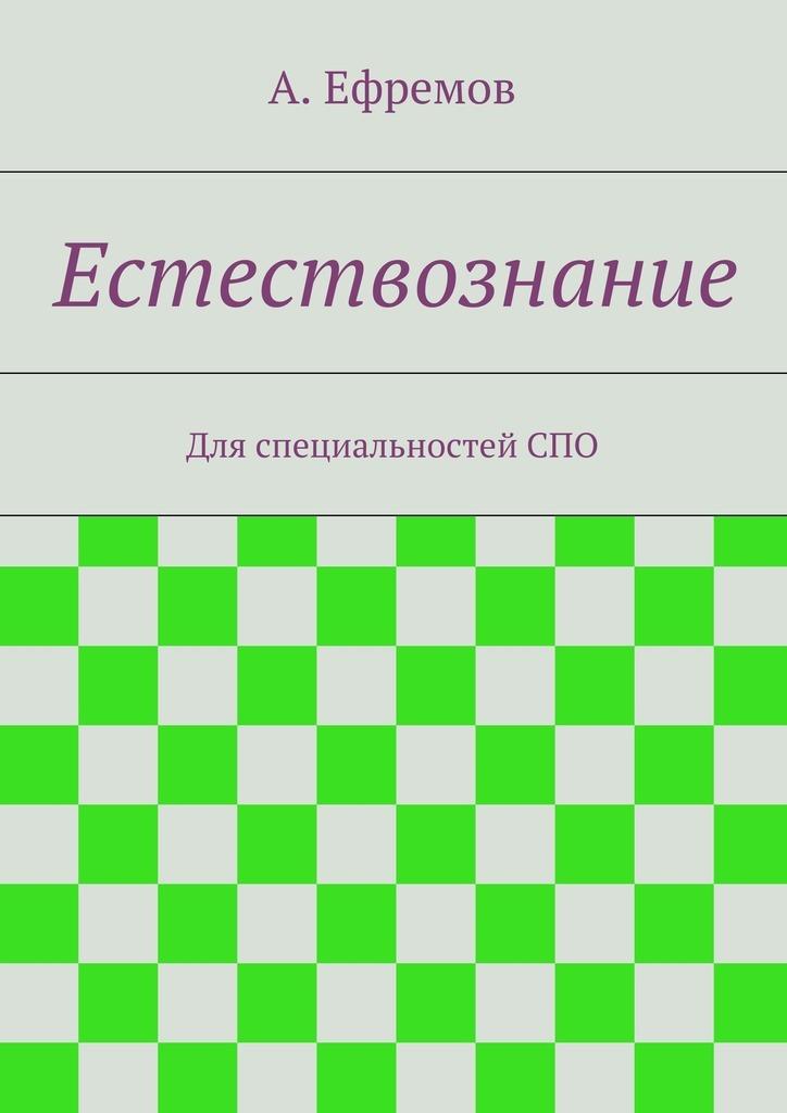 Александр Юрьевич Ефремов Естествознание