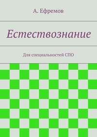 Ефремов, Александр Юрьевич  - Естествознание